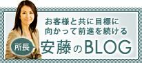 所長 安藤のブログ