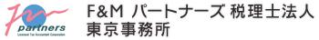 F&Mパートナーズ税理士法人 東京事務所
