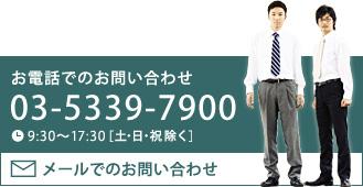 お電話でのお問い合わせ:03-5339-7900