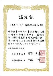 「経営革新等支援機関」として認定を受けました